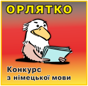 http://school151-kiev.at.ua/2017-2018/orliatko_col_1.png