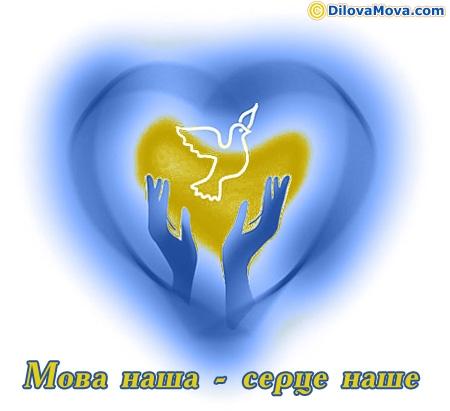 21 лютого - Міжнародний день рідної мови. - 20 Лютого 2012 ...